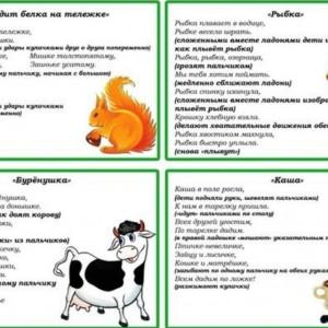 stishki-i-uprazhneniya-dlya-razvitiya-palchikov-u-samyx-malenkix-1