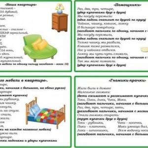 stishki-i-uprazhneniya-dlya-razvitiya-palchikov-u-samyx-malenkix-2