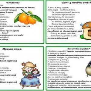 stishki-i-uprazhneniya-dlya-razvitiya-palchikov-u-samyx-malenkix_5